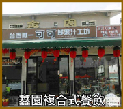 南投紫南宮 • 南投竹山 • 鑫園複合式餐飲 • 台灣巧克力專賣