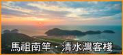馬祖南竿 • 清水灣客棧 • 馬祖民宿 • 清水灣客棧
