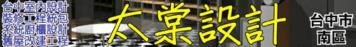 台中室內設計 • 裝修工程統包 • 系統廚櫃設計 • 太棠設計 • 舊屋改建工程 • 衛浴設備 • 水電空調 •  專業☆負責☆用心 • 台灣新聞日報強力推薦