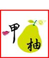 呷柚頂級中秋禮盒專賣 • 呷柚果園 • 白露文旦珍藏禮盒