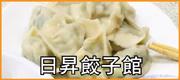 東勢美食 • 日昇餃子館