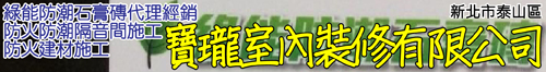 綠能防潮石膏磚代理經銷~賴俊德 • 防火建材施工 • 防火防潮隔音間施工 • 寶瓏室內裝修有限公司 • 全台最優質施工團隊 • 台灣新聞日報強力推薦