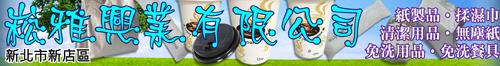 紙製品 • 免洗用品 • 免洗餐具 • 崧雅興業有限公司 • 柔濕巾 • 清潔用品 • 無塵紙 • 台灣新聞日報強力推薦