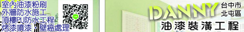 台中室內油漆粉刷 • 頂樓PU防水工程 • 外牆防水施工 • Danny油漆工程 • 烤漆噴漆 • 壁癌處理 • 室內油漆 • 細心施工☆價格合理☆採環保油漆施作 • 台灣新聞日報強力推薦