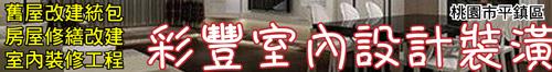 大台北舊屋改建統包 • 房屋修繕改建 • 室內裝修工程 • 彩豐室內設計裝潢 • 固定施工團隊 • 一條龍施作工程 • 品質保證 。 台灣新聞日報強力推薦