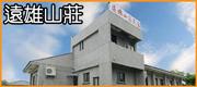 台東優質民宿 • 遠雄山莊