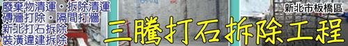 新北打石拆除 • 裝潢違建拆除 • 廢棄物清運 • 三騰打石拆除工程 • 拆除清運 • 磚牆打除 • 隔間打牆☆價錢合理☆收費公道☆台灣新聞日報強力推薦