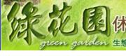 嘉義竹崎民宿 • 茄苳仔民宿 • 綠花園休閒民宿.露營 • 綠花園休閒民宿