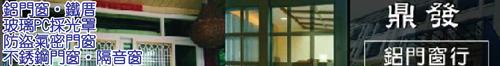 台南鋁門窗 • 玻璃PC採光罩 • 防盜氣密門窗 • 鼎發鋁門窗行 • 不�袗�門窗 • 隔音窗 • 鐵厝 • 專業經營☆價錢公道 • 台灣新聞日報強力推薦