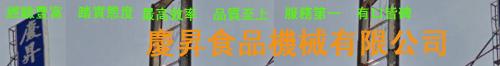慶昇食品機械有限公司