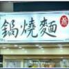 希記鍋燒麵