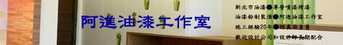 新北市油漆●專營噴漆烤漆●油漆粉刷裝潢●阿進油漆工作室●施工經驗20年●認真※負責●歡迎設計公司和設計師長期配合●台灣新聞日報強力推薦