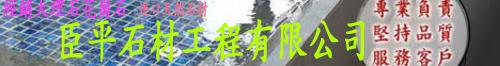 台中石材工程 • 經銷大理石花崗石 •進口天然石材 •臣平石材工程有限公司 •外牆石材 •景觀石材 •版岩 •陶磚 • 石雕•專業品質※服務至上※  台灣新聞日報強力推薦