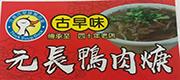 元長古早味鴨肉焿-嘉義店