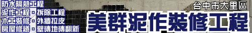 台中泥作工程 • 拆除工程 • 防水隔熱工程 • 美群泥作裝修工程 • 房屋修繕 • 壁磚地磚翻新 • 木工裝修 • 外牆拉皮 • 台灣新聞日報強力推薦