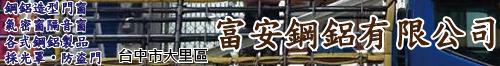 台中富安鋼鋁有限公司 • 鋼鋁造型門窗 • 氣密窗隔音窗 • 採光罩 • 防盜門 • 電動捲門 • 鐵捲門 • 各式鋼鋁製品 • 台灣新聞日報強力推薦