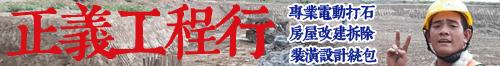 正義工程行•專業電動 打石 • 房屋改建工程•裝潢設計統包 台灣新聞日報強力推薦