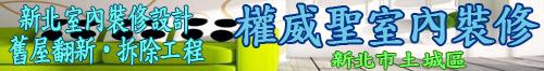 權威聖室內裝修•新北室內裝修設計 •舊屋翻新•拆除工程• 專業團隊!認真負責!品質第一• 台灣新聞日報強力推薦