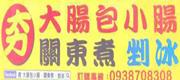 台南-夯大腸包小腸 關東煮 剉冰