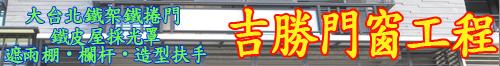大台北鐵架鐵捲門•吉勝門窗工程•鐵皮屋採光罩•遮雨棚•欄杆•造型扶手•誠信可靠◎價格公道•台灣新聞日報強力推薦