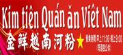 彰化越南料理 • 金鮮越南河粉