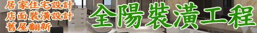 台中木工裝潢 • 房屋修繕工程 •全陽裝潢工程 • 居家店面裝潢設計 • 舊屋翻新 • 認真負責★價格合理 • 台灣新聞日報強力推薦