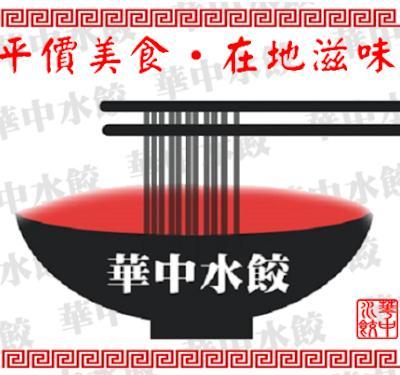 華中水餃館