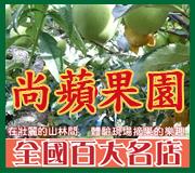 尚蘋(品)果園 •  梨山武陵精選水果