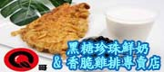 Q哥 黑糖珍珠鮮奶&香脆雞排專賣店
