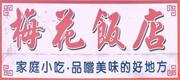 台南楠西區美食 - 梅花飯店楠西店 • 用餐首選