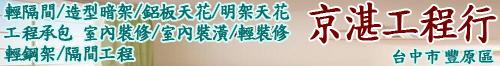京湛工程行 • 台中輕鋼架輕隔間 • 室內裝修工程承包 • 明架天花板造型暗架 • 專業團隊☆堅持品質☆完善施工 • 台灣新聞日報強力推薦