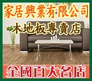 家居興業有限公司 • 台北專業木地板專賣店 • 木地板安裝施工 • 提供國內外進口超耐磨海島型實木地板 • 高品質帶給您健康溫馨的家 • 台灣新聞日報評鑑全國百大名店