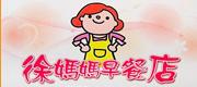 台南中西區美食 - 徐媽媽早餐店