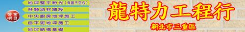 龍特力工程行 • 地坪整平粉光 • 中央廚房地坪施工 • 地坪基礎結構 • 自平泥地坪施工 • 房屋整修 • 防水壁癌修繕 • 台灣新聞日報強力推薦