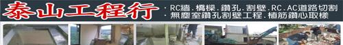 泰山工程行 • 台中房屋拆除改建 • RC切割鑽孔 • 打石清運 • 房屋拆除清運 • 鋼筋水泥切割 • 伸縮縫切割 • 專業施工☆品質保證 • 台灣新聞日報強力推薦