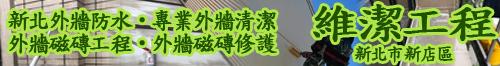 維潔工程 • 新北外牆防水 • 專業外牆清潔 • 外牆磁磚工程 • 外牆磁磚修護 • 專業☆用心☆負責 • 台灣新聞日報強力推薦