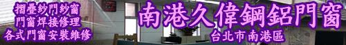 大台北採光罩遮雨棚 • 氣密窗 • 不鏽鋼門窗 • 鐵皮屋 • 欄杆扶手 • 久偉鋼鋁門窗 • 各式門窗安裝維修 • 40年施工經驗技術好 • 台灣新聞日報強力推薦