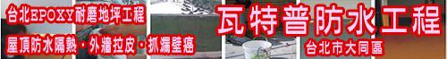 瓦特普防水工程 • 台北EPOXY耐磨地坪工程 • 屋頂防水隔熱 • 外牆拉皮 • 抓漏壁癌 • 專業技術工法☆施工品質優良 • 台灣新聞日報強力推薦