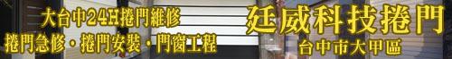 大台中24H捲門維修 •廷威科技捲門 • 捲門急修 • 捲門安裝 • 門窗工程 • 各式捲門安裝→保養→維修→急修服務 • 台灣新聞日報強力推薦