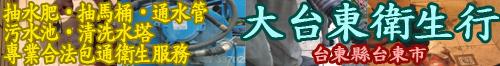 台東抽水肥 • 抽馬桶 • 通水管 • 大台東衛生行 • 污水池 • 清洗水塔 • 專業合法包通衛生服務 • 台灣新聞日報強力推薦
