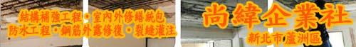 尚緯企業社 • 新北鋼筋外露修復 • 防水工程 • 結構補強工程 • 裂縫灌注 • 室內外修繕統包 • 專業☆用心☆負責 • 台灣新聞日報強力推薦