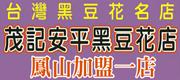 【高雄】茂記黑豆花(鳳山加盟一店)~ 祖傳三代青仁黑豆製作濃郁古早味豆花 • 台灣新聞日報強力推薦