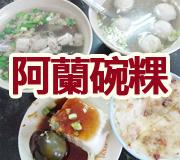 台南美食 • 阿蘭碗稞