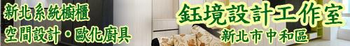 新北系統櫥櫃 • 鈺境設計工作室 • 空間設計 • 歐化廚具 • 台灣新聞日報強力推薦