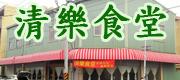 台南新化70年老店 • 清樂食堂