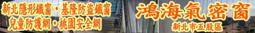 鴻海氣密窗 • 新北隱形鐵窗 • 兒童防護網 • 桃園安全網 • 基隆防盜鐵窗 • 專業☆負責☆售服 • 台灣新聞日報強力推薦