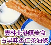 雲林北港鎮美食 • 古早味杏仁茶油條