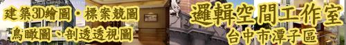 邏輯空間工作室 - 建築3D繪圖 • 標案競圖 • 台灣新聞日報強力推薦