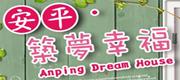 台南 • 築夢幸福住宿