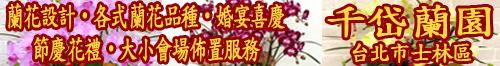 千岱蘭園 - 台北蘭花盆栽 • 蘭花設計 • 各式蘭花品種 • 婚宴喜慶 • 節慶花禮 • 大小會場佈置服務 • 台灣新聞日報強力推薦
